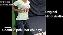 देसी प्रिया की ताबड़तोड़ गांड चुदाई | साफ़ हिंदी आवाज में । YOUR PRIYA